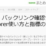 「バックリンク確認サイトOpen Site Explorer使い方と指標の読み方まとめ」を投稿しました。