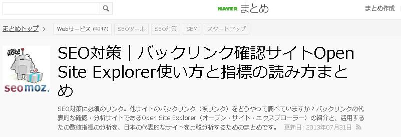 SEO対策|バックリンク確認サイトOpen Site Explorer使い方と指標の読み方まとめ   NAVER まとめ