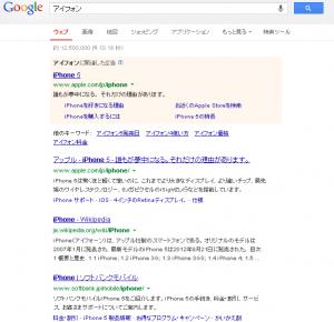 アイフォン   Google 検索