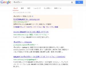 ギャラクシー   Google 検索