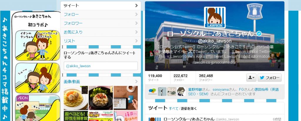 ロー・ンクルー♪あきこちゃん  akiko_lawson さんはTwitterを使っています
